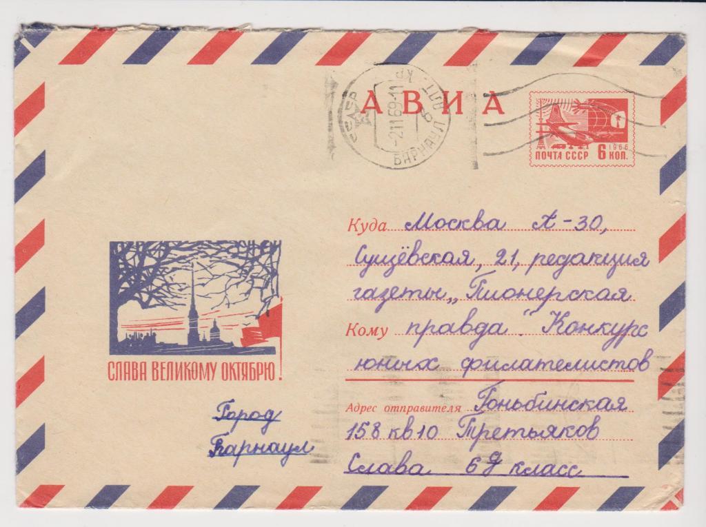 ХМК СССР 1969 АВИА. Слава Великому Октябрю! Барнаул