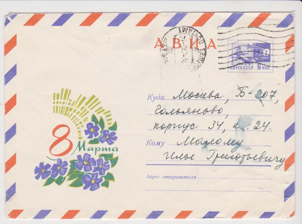 ХМК СССР 1969 АВИА. 8 Марта. Куйбышев