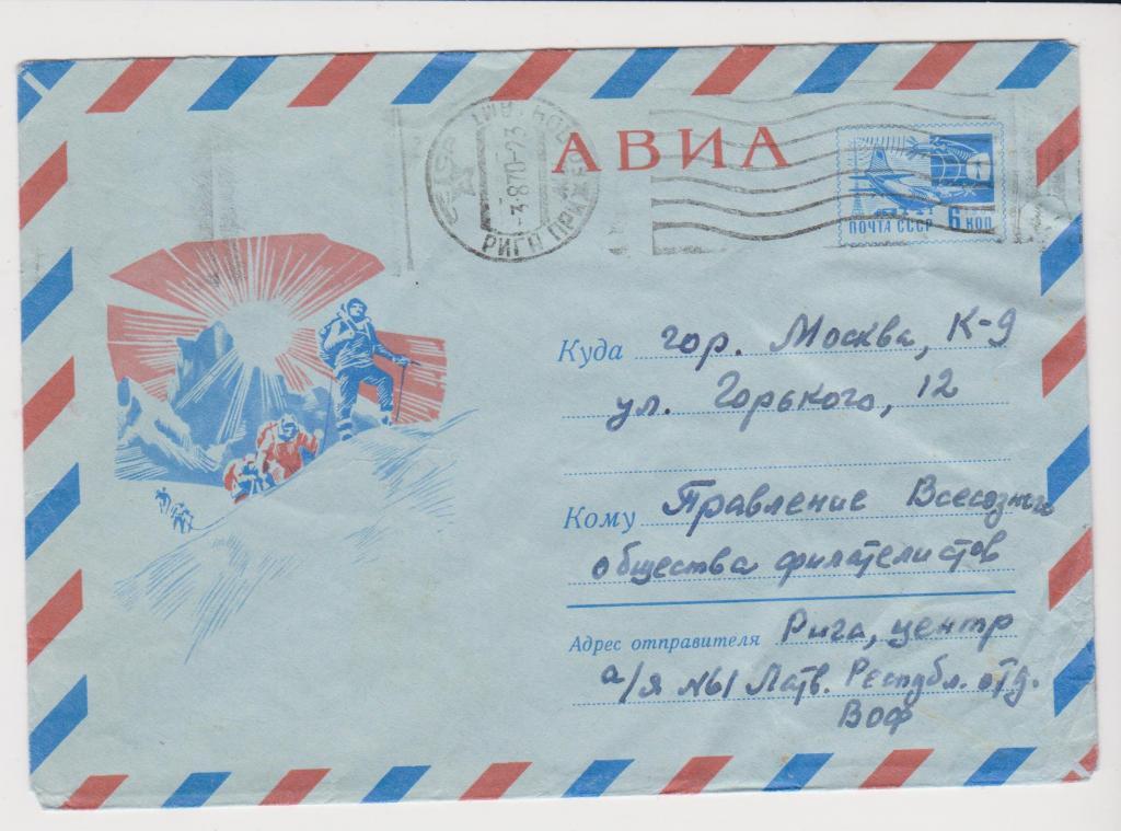 ХМК СССР 1969 АВИА. Альпинистский лагерь. 8. Рига