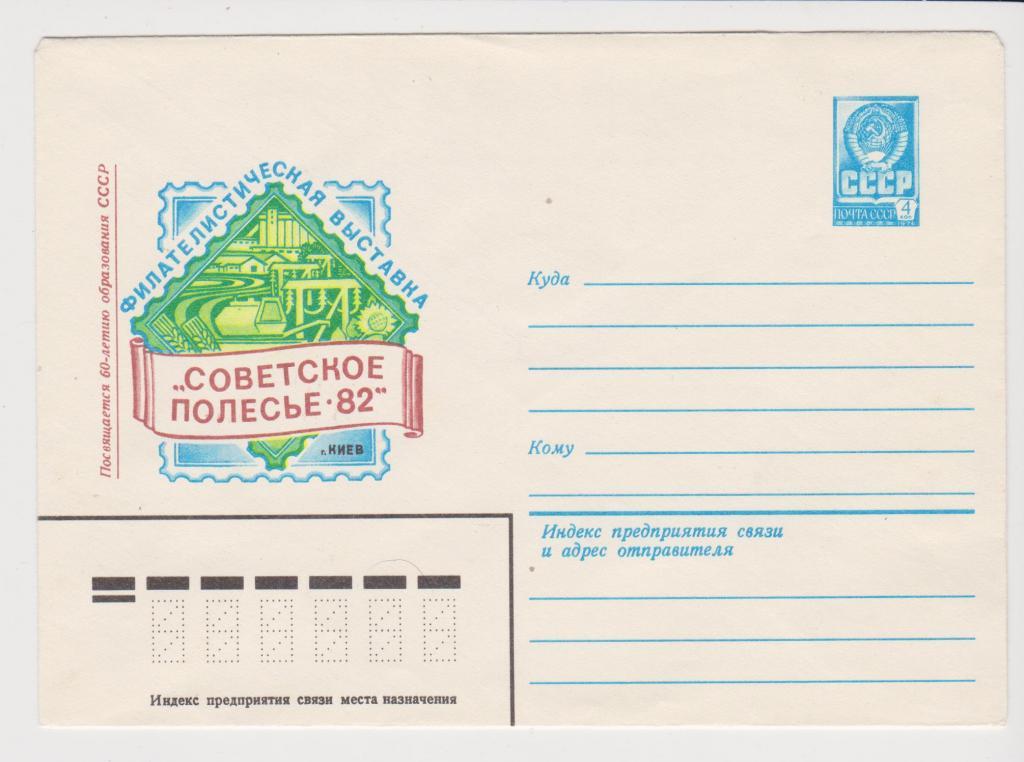 """ХМК СССР 1982 Филвыставка """"Советское Полесье-82"""""""