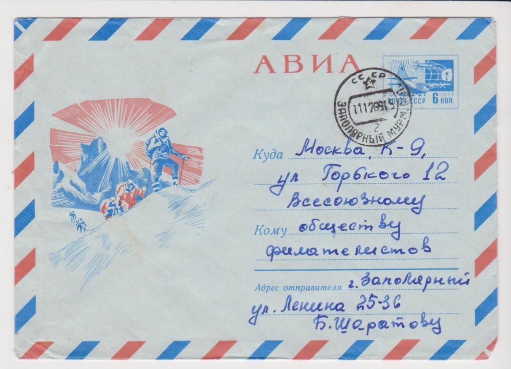 ХМК СССР 1969 АВИА. Альпинистский лагерь. СК. Заполярный