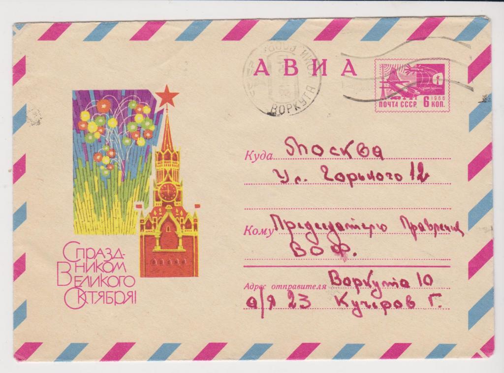 ХМК СССР 1969 АВИА. С праздником Великого Октября! Воркута