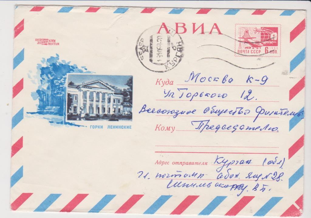 ХМК СССР 1969 АВИА. Горки Ленинские. Курган