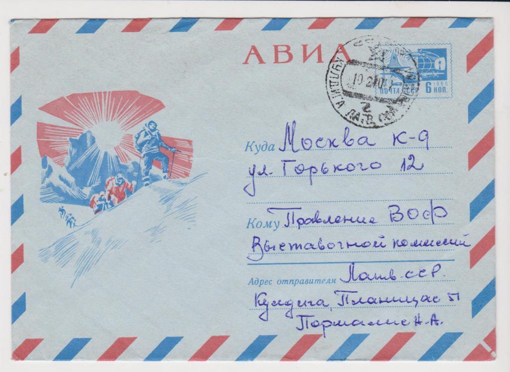 ХМК СССР 1969 АВИА. Альпинистский лагерь. СК. Кулдига
