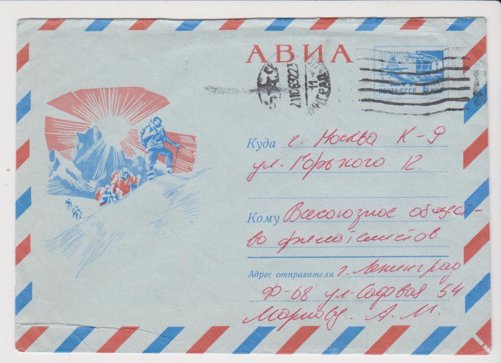ХМК СССР 1969 АВИА. Альпинистский лагерь. СК. Ленинград