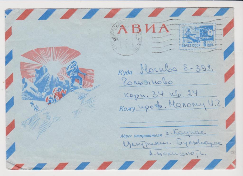 ХМК СССР 1969 АВИА. Альпинистский лагерь. СК. Каунас