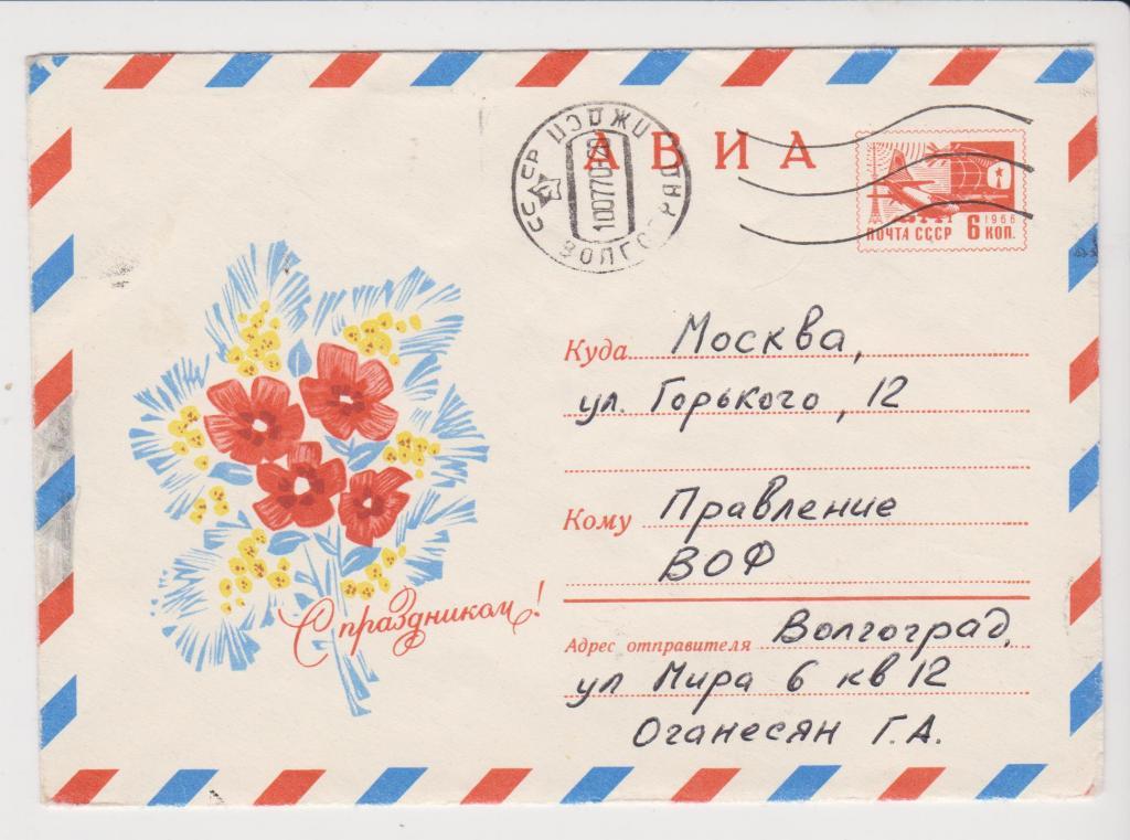 ХМК СССР 1969 АВИА. С праздником! Волгоград