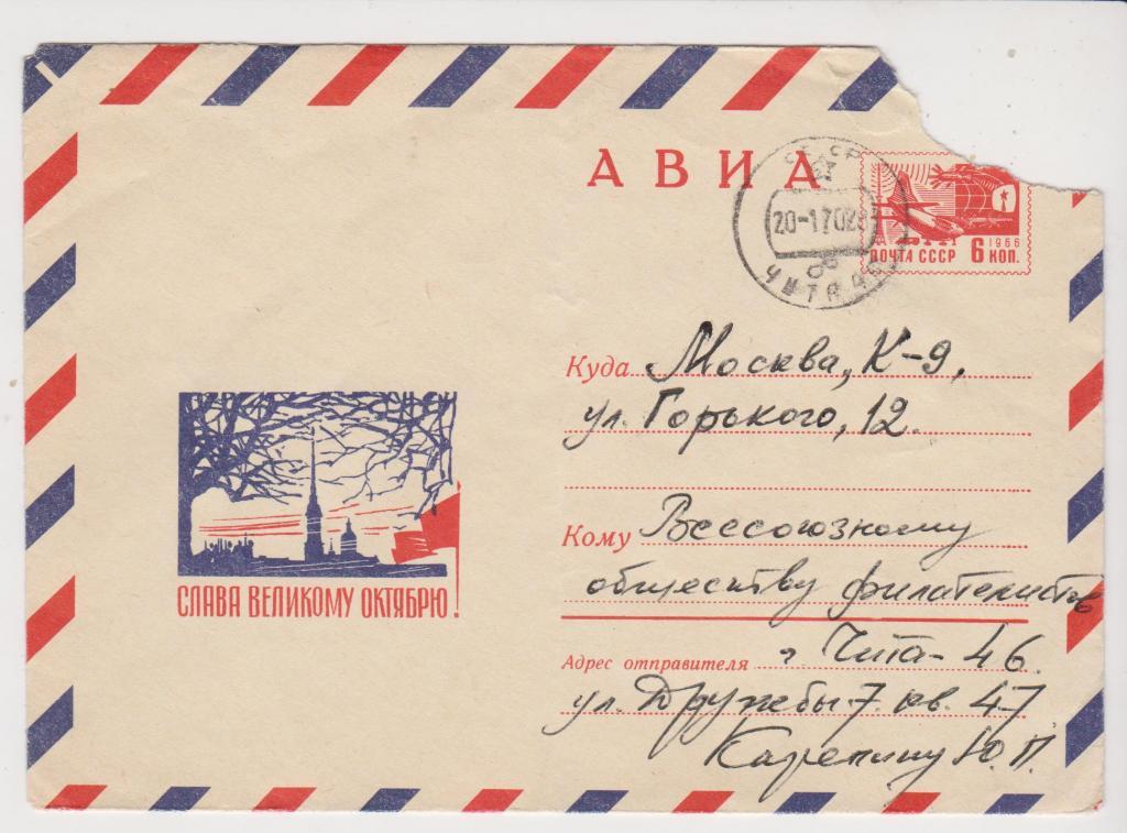 ХМК СССР 1969 АВИА. Слава Великому Октябрю! Чита