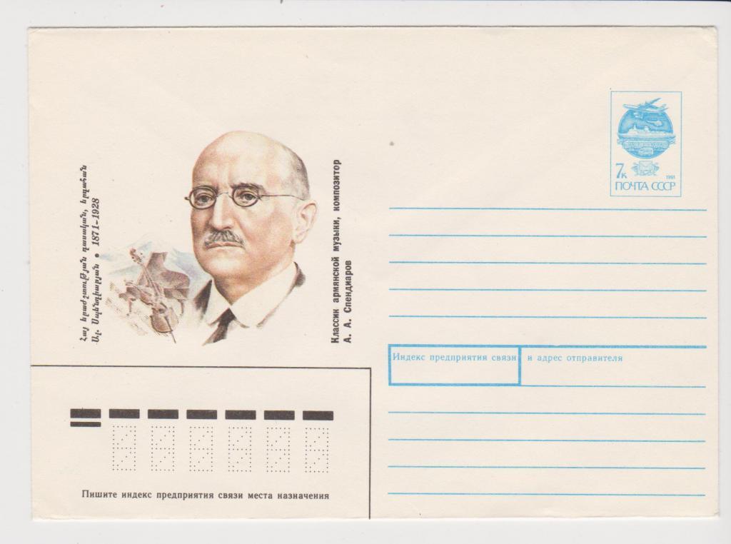 ХМК СССР 1991 А. А. Спендиаров