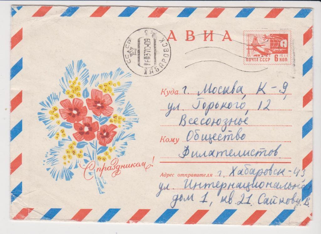 ХМК СССР 1969 АВИА. С праздником! Хабаровск