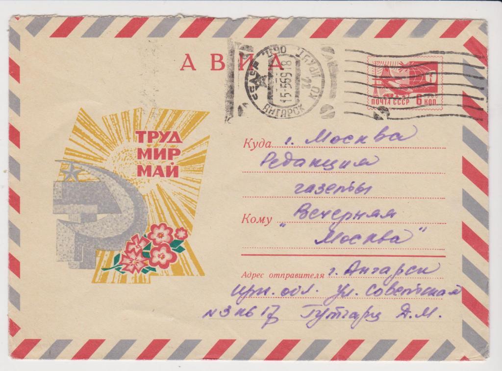 ХМК СССР 1969 АВИА. Труд. Мир. Май. Ангарск