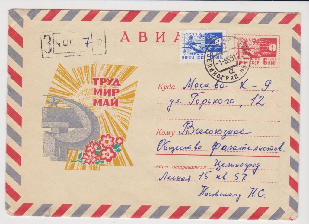 ХМК СССР 1969 АВИА. Труд. Мир. Май. Целиноград