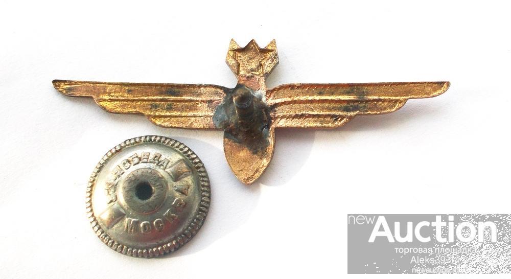 знак классность военный ШТУРМАН 2 класса ВВС лётчик крылышки крылья СССР авиация винт