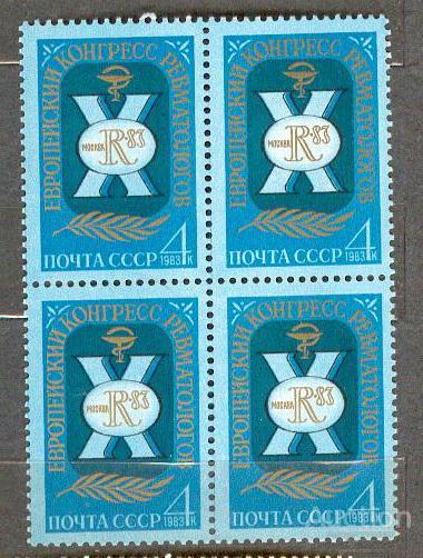 СССР 1983 СК 5337 ** кварт 10 конгресс ревматологов