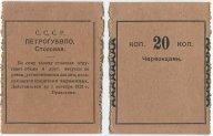 20 КОПЕЕК ЧЕРВОНЦАМИ 1923, ПЕТРОГРАД, СТОЛОВАЯ ВОЕННО-ПОТРЕБИТЕЛЬСКОГО ОБЩЕСТВА (ПЕТРОГУБВПО)