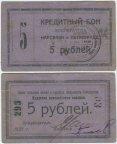 5 РУБЛЕЙ 1923, ПЕТРОГРАД, КООПЕРАТИВ НАРСВЯЗИ