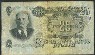 25 рублей 1947 года . серия  - уи