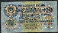 25 рублей 1947 года . Серия Bb .