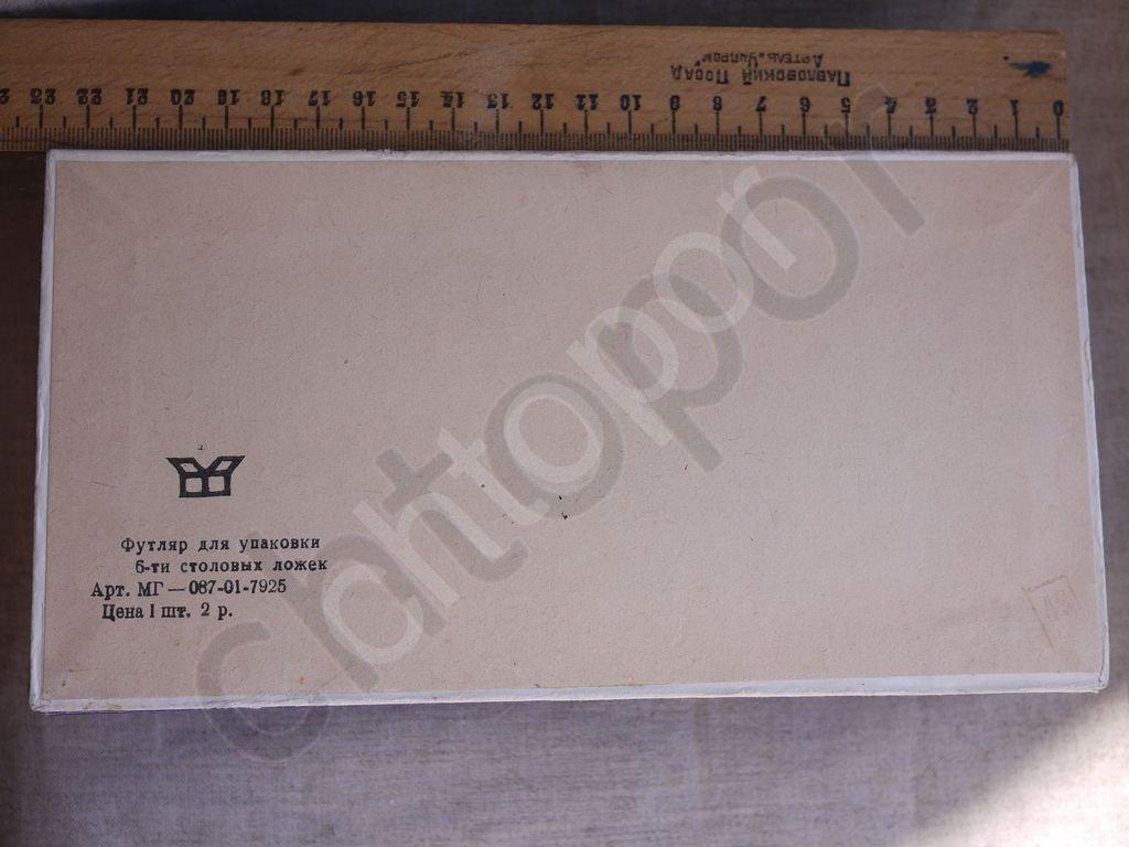 Футляр коробка для упаковки 6-ти столовых ложек мельхиор серебро