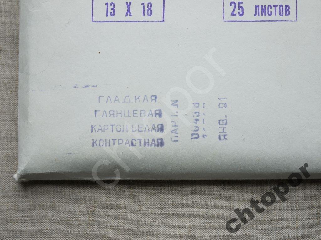 13х18 Бромэкспресс-1 25 листов Фотобумага 1991г