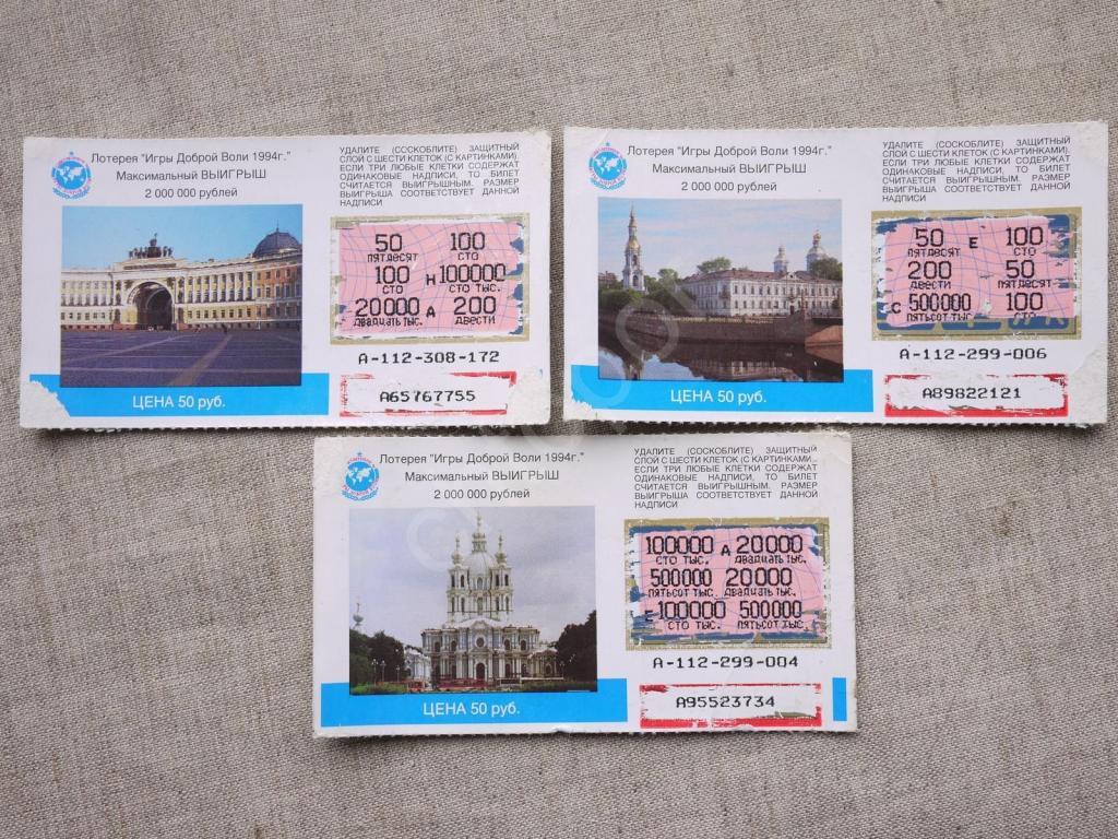 моментальная лотерея петербург