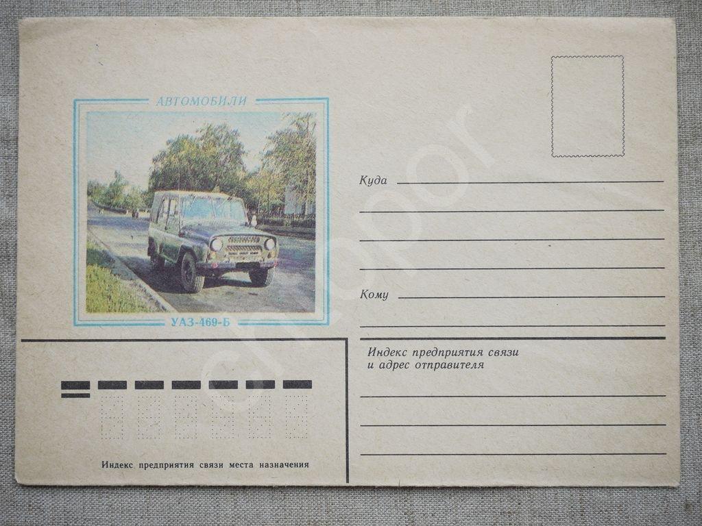 Автомобили  УАЗ-469-Б фото Тимирязева 1984 ХМК