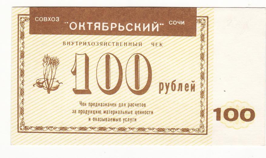 """100 рублей совхоз """"Октябрьский"""" Сочи хозрасчет, нечастая"""