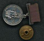 Серебренная медаль ВДНХ 1968 год + док .