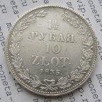 1 1/2 рубля 10 zl 1835 г. НГ