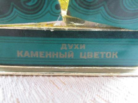 """Духи """"Каменный цветок"""" СССР. С рубля!"""