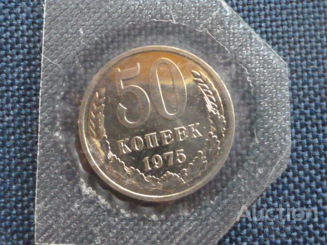 50 копеек-1975-Prooflike-из набора