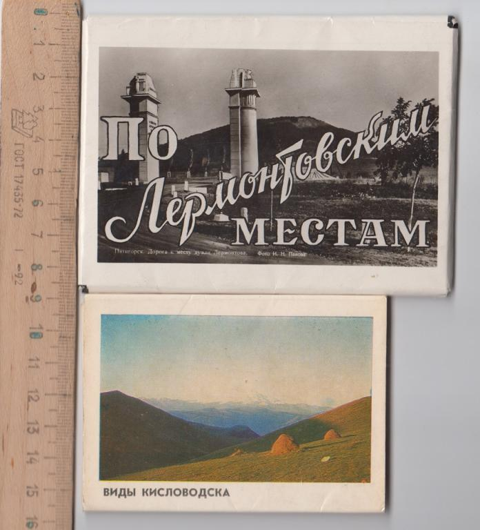 магазин открытка лермонтовская вход введен давно