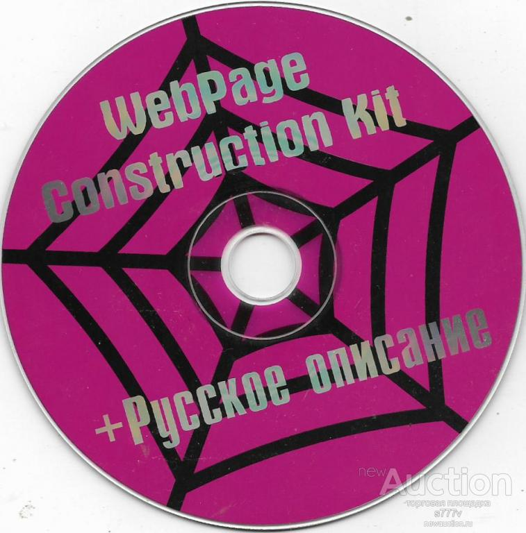 CD-диск «WEB PAGE CONSTRUCTION KIT». Д-51