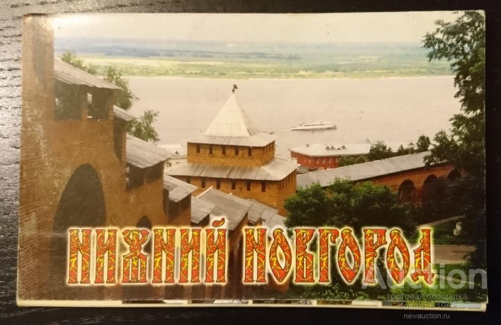 Оптовые базы открыток нижнего новгорода