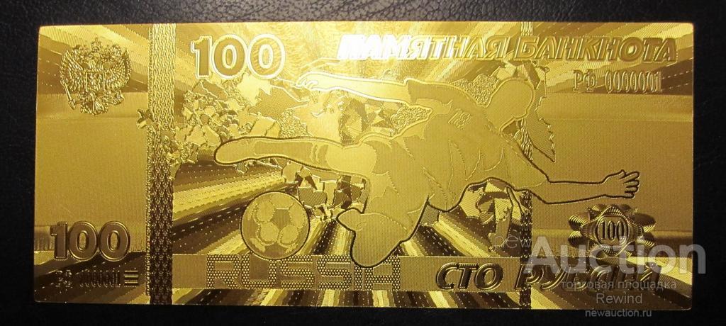 купить мира рублей по 100 чемпионат футболу 2018