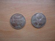 5 рублей СССР матенадаран СОСТОЯНИЕ