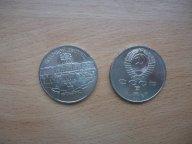 5 рублей СССР большой дворец СОСТОЯНИЕ