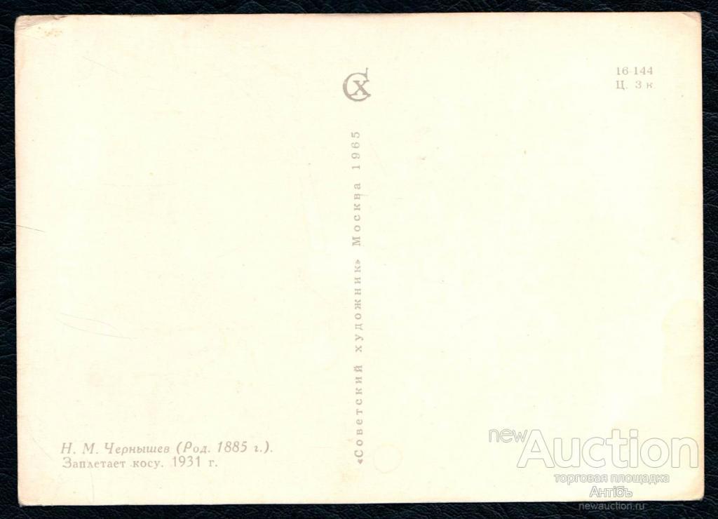 Анна чернышева открытки 76