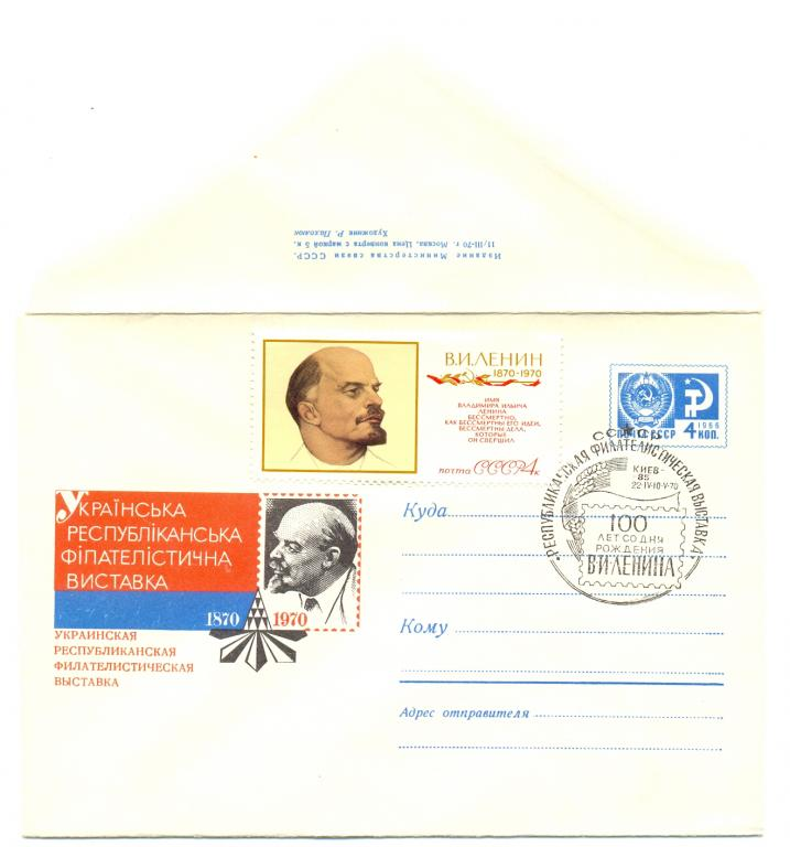 ХМК 1970 КПД Украинская республиканская Филателистическая выставка № 6899 СГ Киев