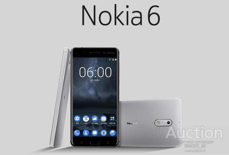 Nokia 6. 4/32-64Gb, 5.5, Dual SIM, Andr7, 16.0MP. ОРИГИНАЛ!