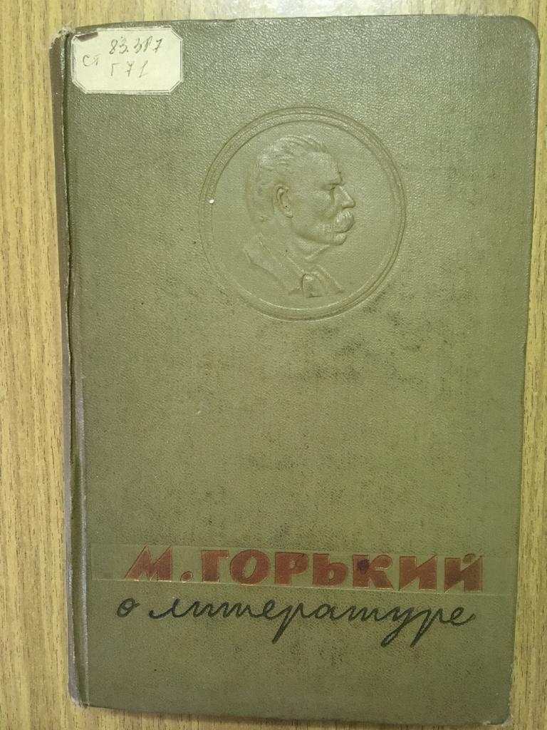 Горький о литературе. 1961 г. Тираж: 15 тыс. М. Горький.