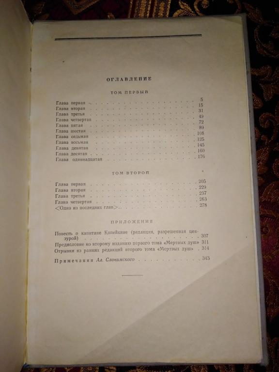 Гоголь Н.В. Мертвые души. Поэма. 1956г.
