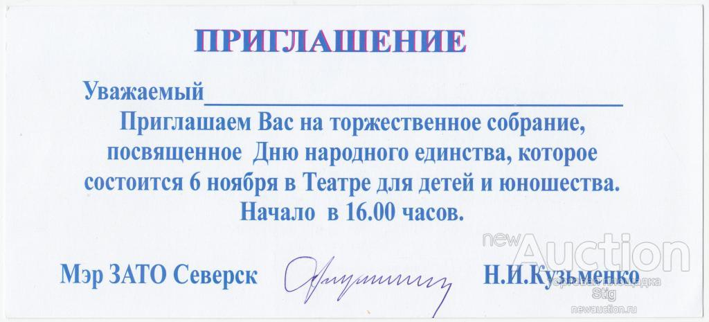 Текст приглашения на юбилей компании, открытки новым годом