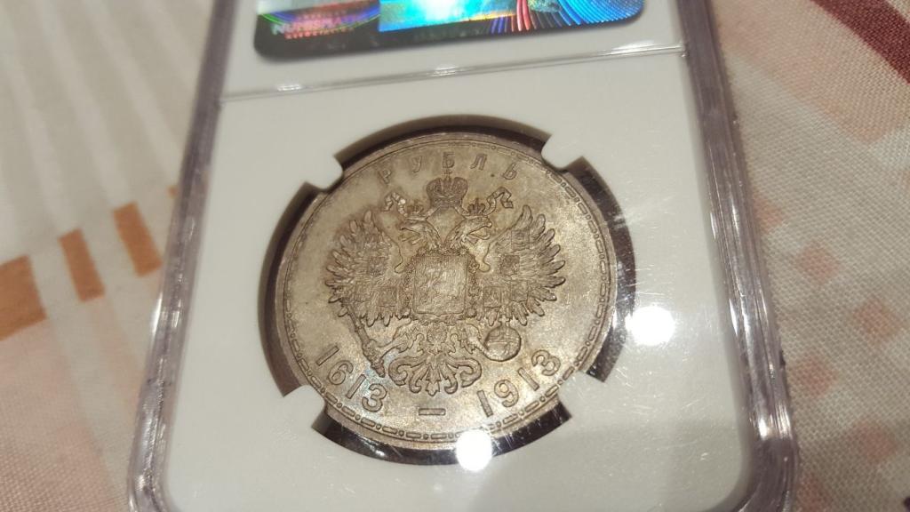 1 рубль 1913 года 300 летие дома Романовых MS-63 NGC