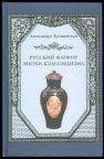 Книга А. Трощинская Русский фарфор эпохи классицизма (с автографом автора)
