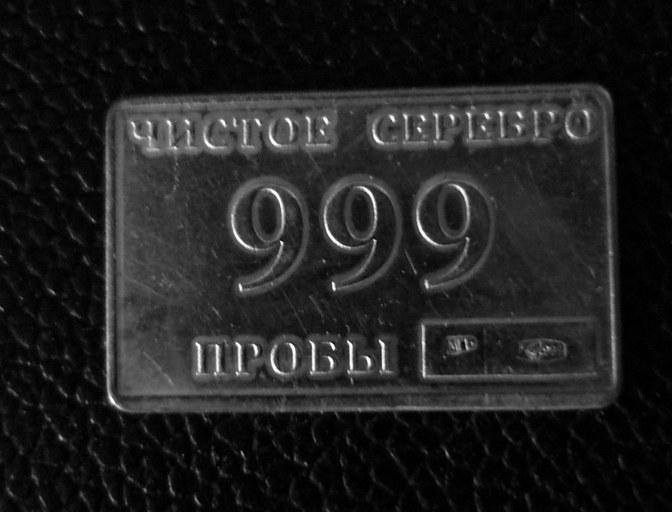 СеШельские Острова Plastina_19kh12_mgb_chistoe_serebro_999_proby_gladkaja_zheton_iz_vodki_slitok