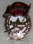ГВАРДИЯ. 28 ИАП. 1942г. ВВС. Авиация. Знак.