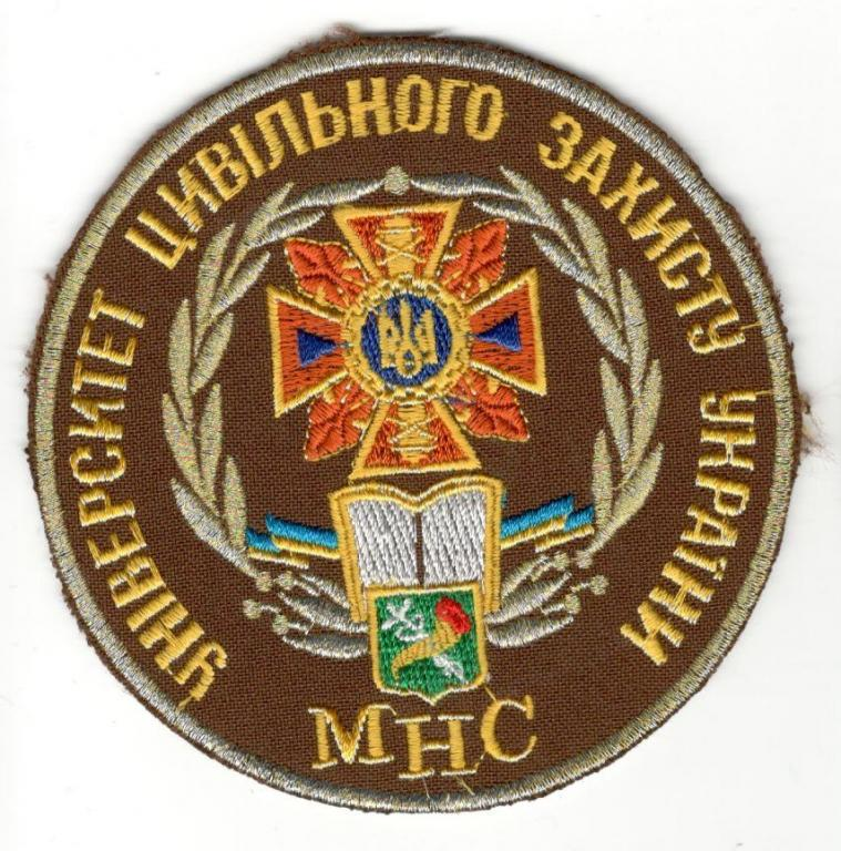 шеврон нашивка пожарный университет пожарной безопасности МЧС МНС Украина уже редкость