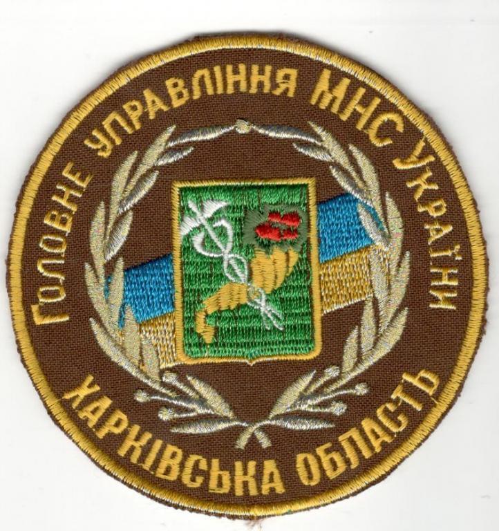 шеврон нашивка пожарный главное управление Харьковская область МЧС МНС Украина уже редкость