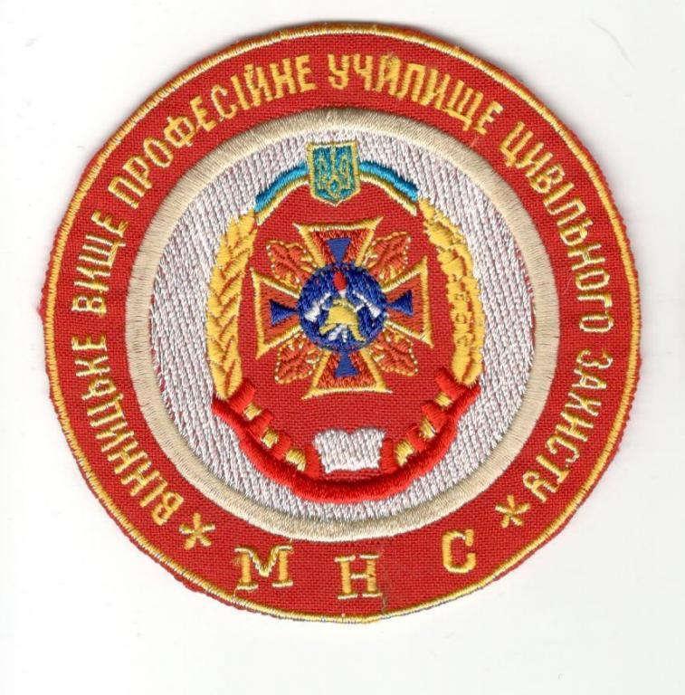 шеврон нашивка пожарный Виницкое пожарное училище МЧС МНС Украина уже редкость